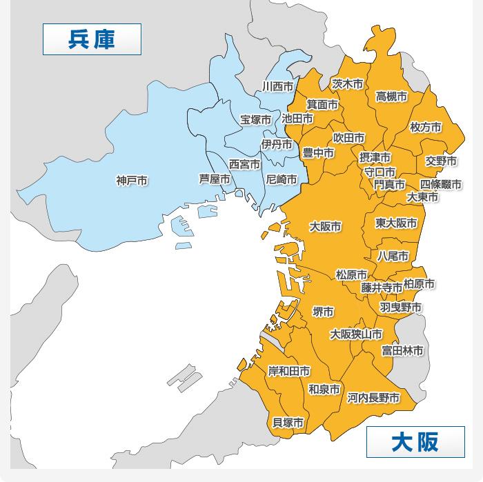 兵庫・大阪