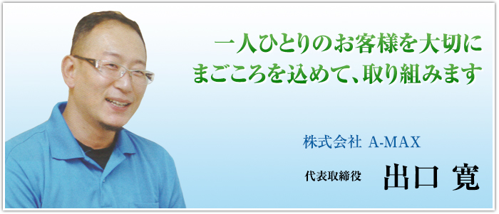 株式会社 A-MAX 代表取締役社長 出口 寛