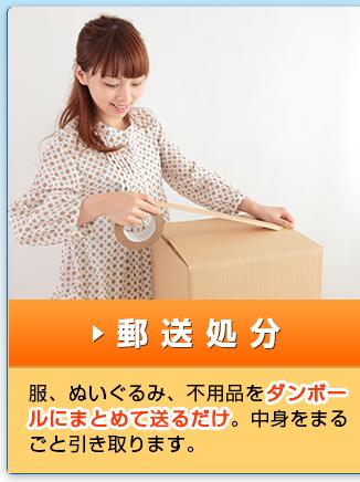 郵送処分|服、ぬいぐるみ、不用品をダンボールにまとめて送るだけ。中身をまるごと引き取ります。