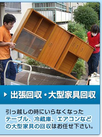 出張回収・大型家具回収|引っ越しの時にいらなくなったテーブル、冷蔵庫、エアコンなどの大物家具の回収はお任せ下さい。