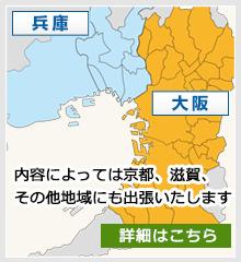 内容によっては京都、滋賀、その他地域にも出張いたします 詳細はこちら